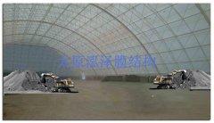 山西膜结构网架煤棚